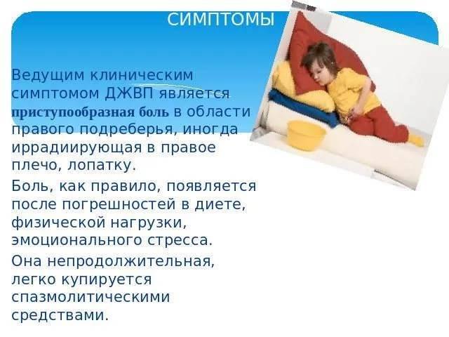 Дискинезия желчевыводящих путей у детей: симптомы, лечение