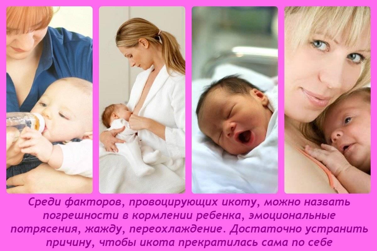 Новорожденный икает после кормления - что делать? разбираемся, как помочь мылышу