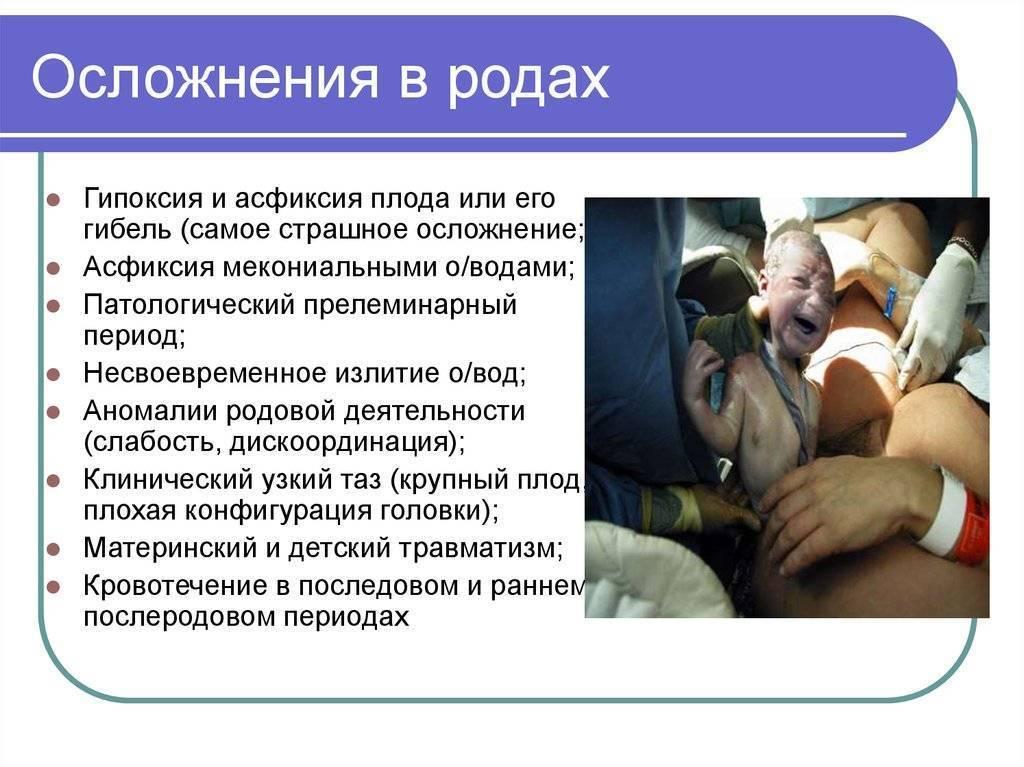 Гестоз после родов лечение