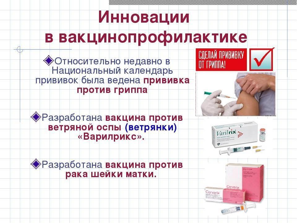 Прививка от ветрянки взрослым: нужно ли делать, противопоказания и возможные побочные эффекты, где пройти вакцинацию