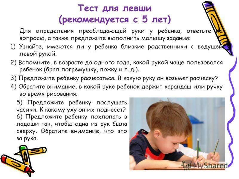 Ребенок-левша – на какие особенности развития мальчиков и девочек обратить внимание?