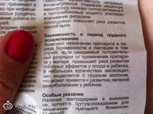 Биопарокс при беременности: инструкция по применению / mama66.ru