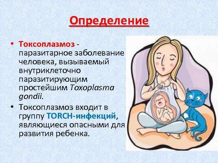 Токсоплазмоз у ребенка: формы, симптомы, диагностика и лечение
