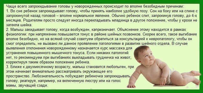 """Почему грудной ребенок выгибает спину дугой и запрокидывает голову назад: причины """"акробатического мостика"""" - все о суставах"""