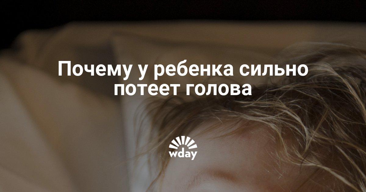Мокрые подушки: почему у ребенка потеет голова во сне