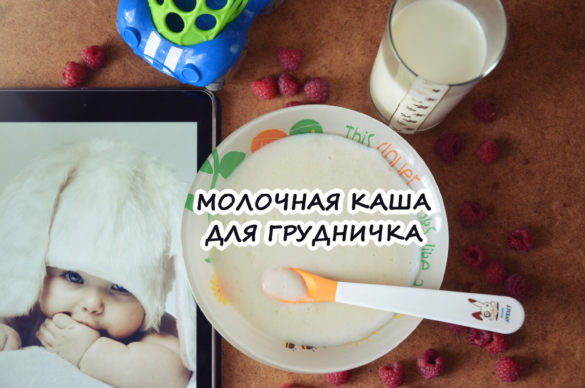 Каши для первого прикорма | уроки для мам