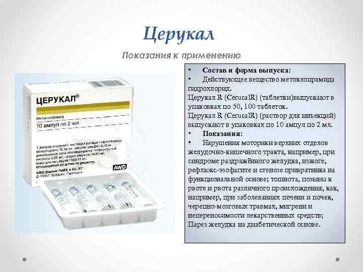 Церукал – инструкция по применению уколов в ампулах: дозировка при рвоте и тошноте, побочные эффекты и передозировка