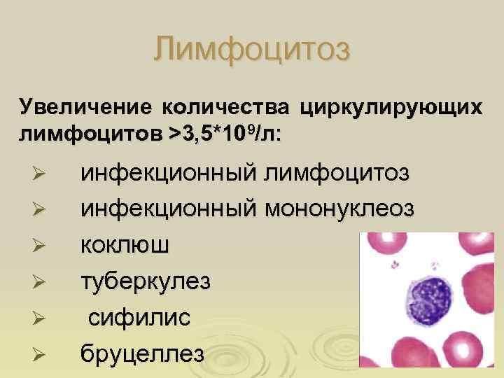 Пониженные лейкоциты в крови у ребенка