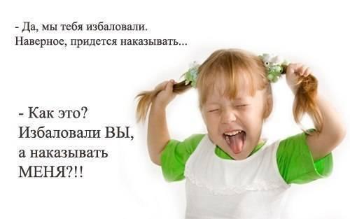 Как перевоспитать избалованного ребенка: как вовремя не избаловать его? | семейные правила и ценности | vpolozhenii.com