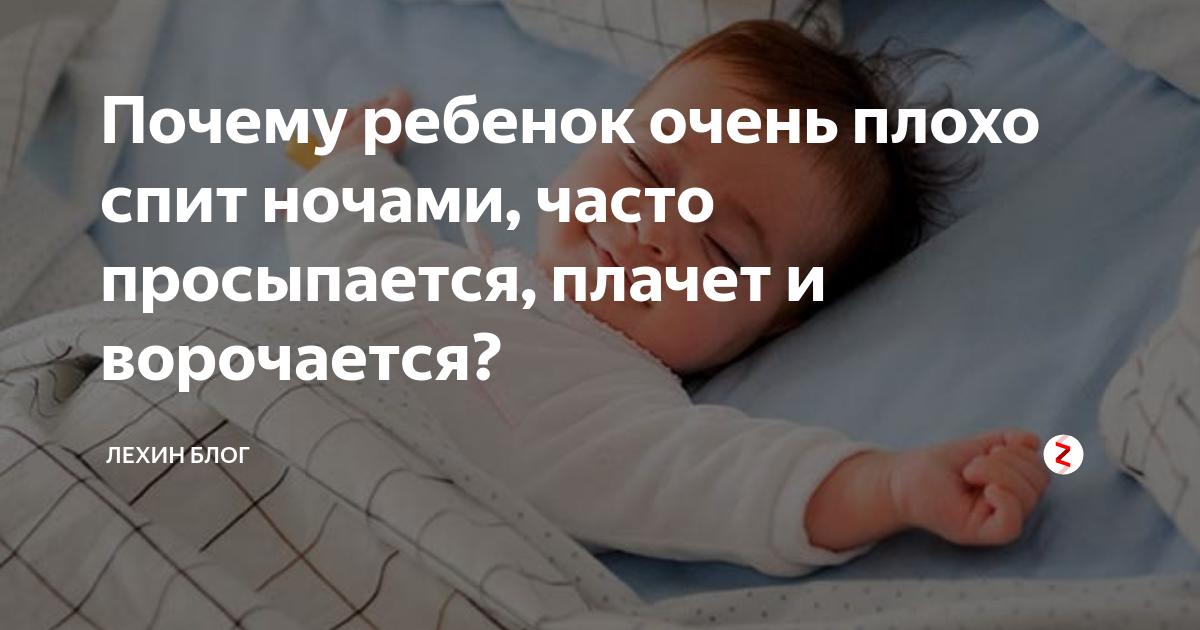 Почему новорожденный ребенок всхлипывает и плачет во сне, не просыпаясь: выясняем причины