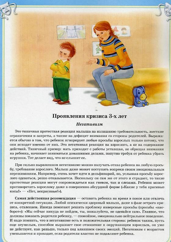 Воспитание ребенка 2 3 года. психология воспитания детей 2 лет