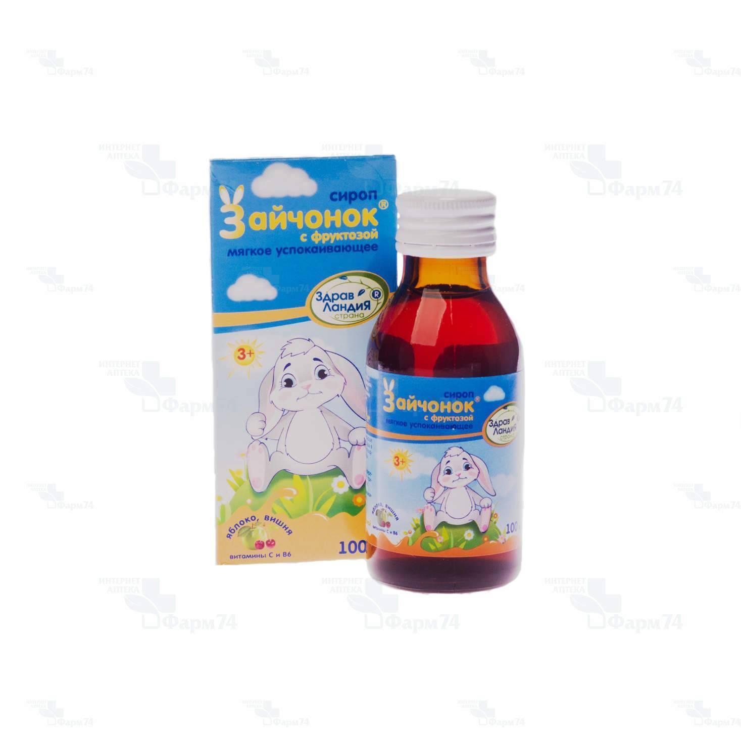 """Детское успокоительное """"зайчонок"""": инструкция, отзывы. сироп «зайчонок»: инструкция по применению успокоительных капель для детей"""