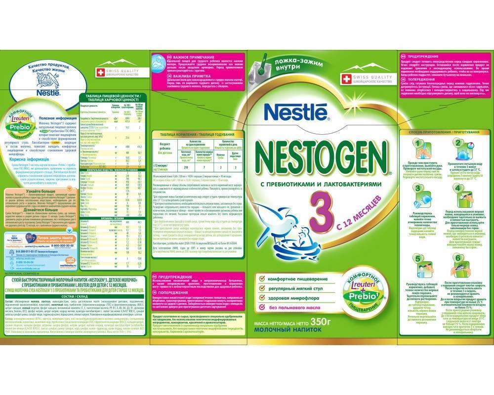 Детская смесь  «nestogen 1» : особенности применения