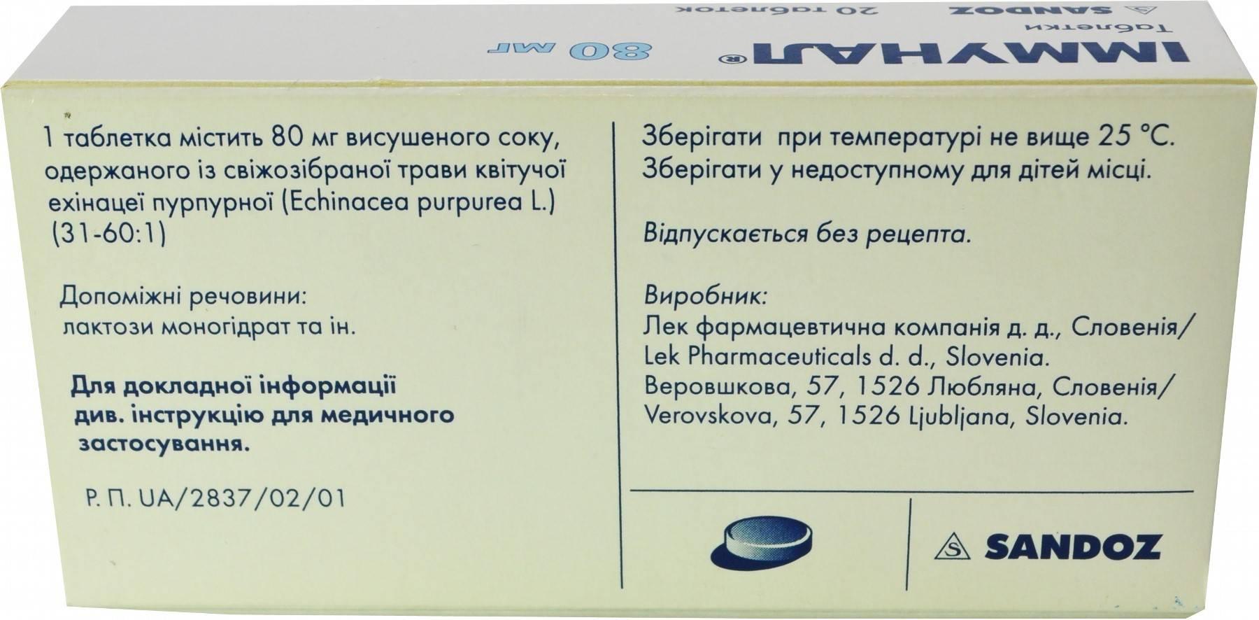 Иммунал: инструкция по применению, состав, дозировка и аналоги