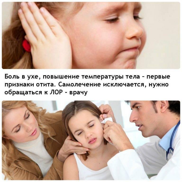У ребенка болит ухо: что сделать в домашних условиях без лекарств. какое обезболивающее принять, если ребенок жалуется на больное ухо