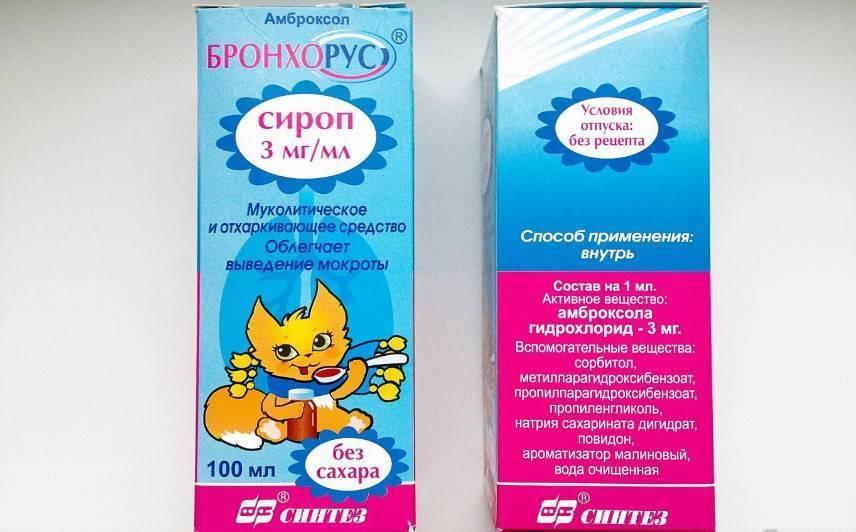 Бронхорус инструкция по применению сиропа и таблеток для детей и взрослых