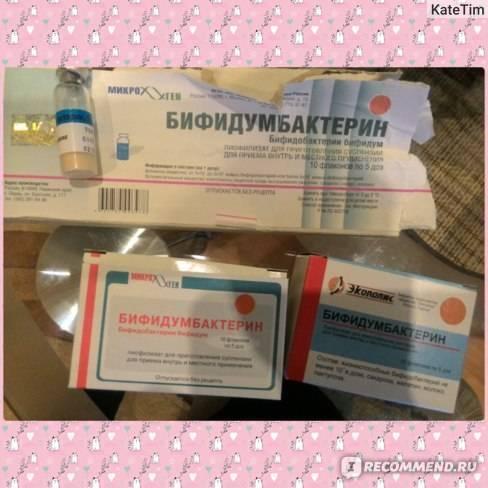 Бифидумбактерин для новорожденных: как и сколько давать ребенку, как разводить препарат, цена и отзывы о применении