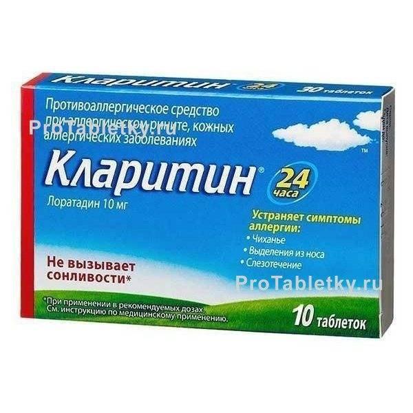 Кларитин сироп для детей: свойства препарата и инструкция по применению - твой лор