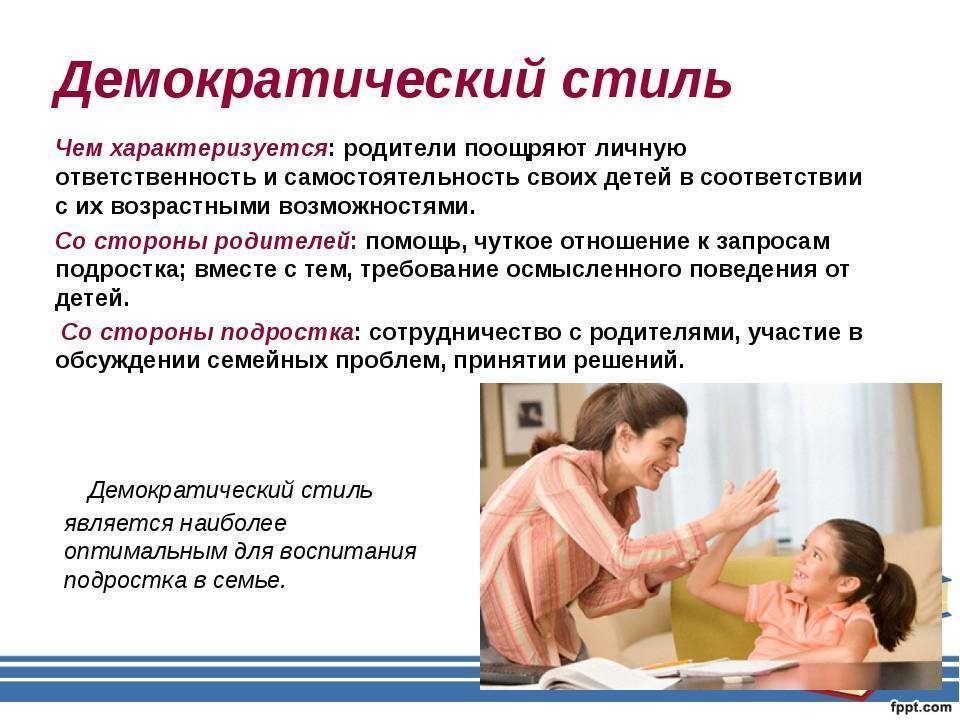 Стили семейного воспитания и их влияние на развитие ребенка. - презентация