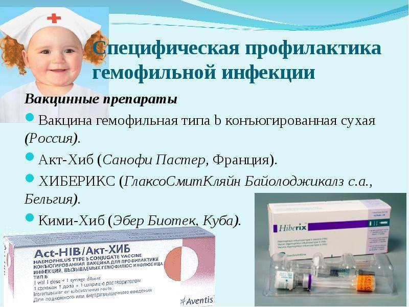 Прививка хиберикс инструкция