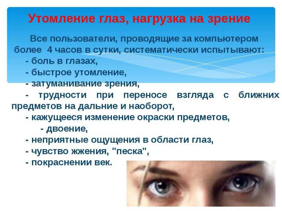 Ребенок жалуется на боль в глазах
