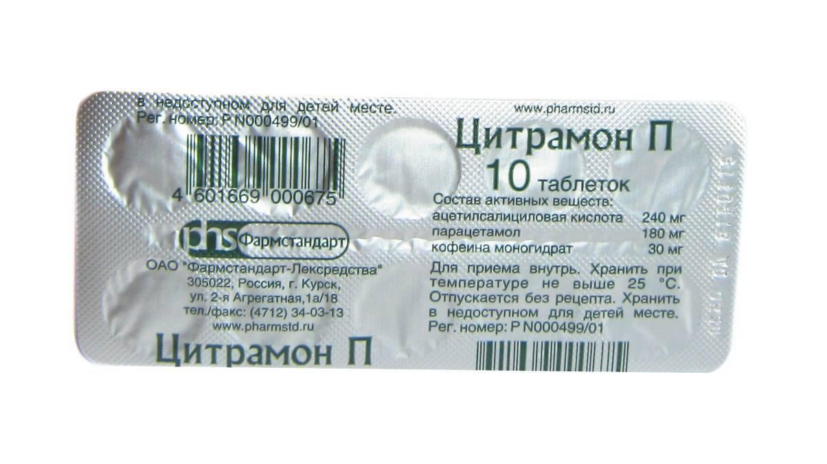 Можно ли ребенку анальгин от головной боли? - time-medica.ru
