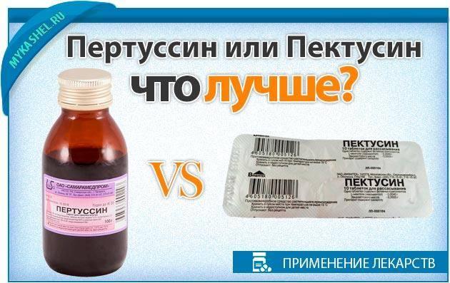 Пектусин таблетки от кашля. особенности применения пектусина при кашле от чего таблетки пектусин