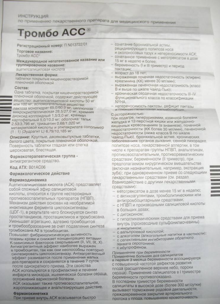 Прием препарата тромбоасс во время беременности: инструкция по применению в 1, 2 и 3 триместрах - врач 24/7