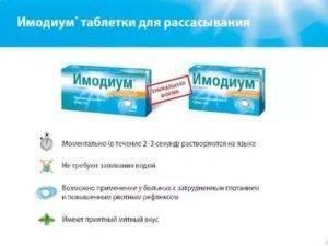 Имодиум: инструкция по применению, состав таблеток и капсул, аналоги и отзывы о препарате