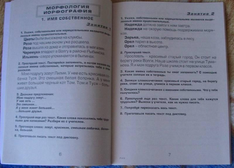 Как научить своих детей писать грамотно, аккуратно и без ошибок   о том о сём   яндекс дзен