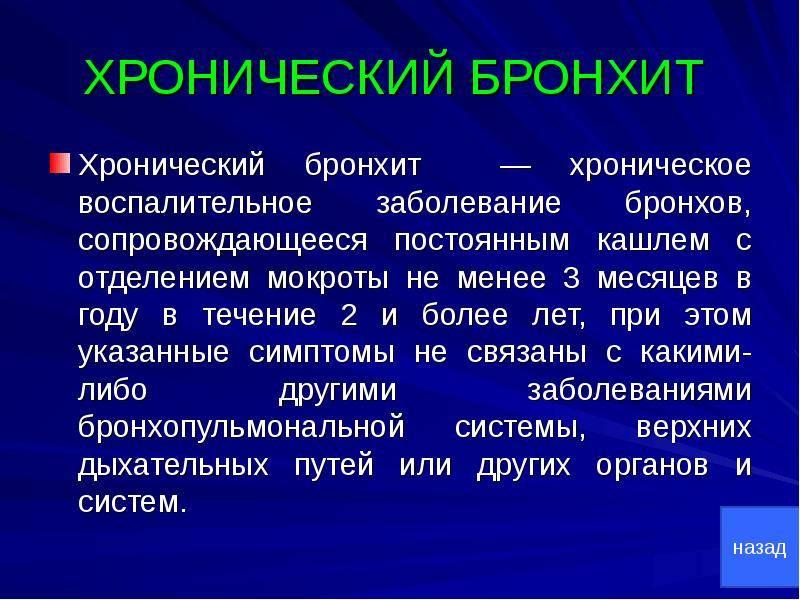 Рецидивирующий бронхит: симптомы и лечение pulmono.ru рецидивирующий бронхит: симптомы и лечение