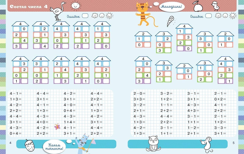 Как научить ребенка считать до 10, 20, 100 - как правильно научить ребенка первого класса считать столбиком, методики