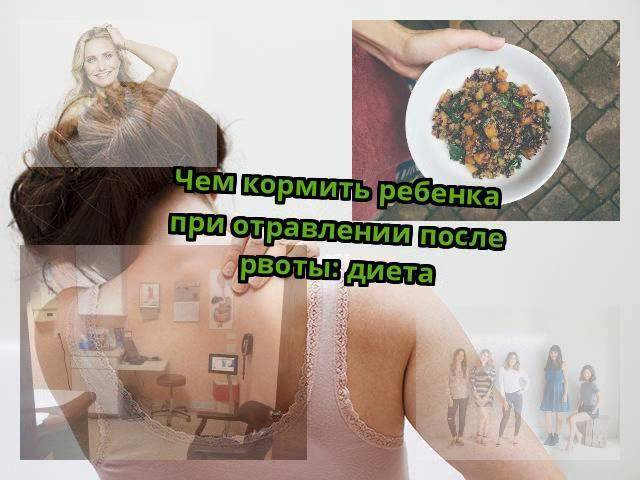 Чем кормить ребенка после рвоты, при отравлении и поносе - мнение Комаровского