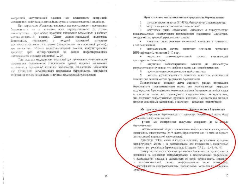Лавровый отвар для выкидыша когда подействует результат - healingcraft.ru