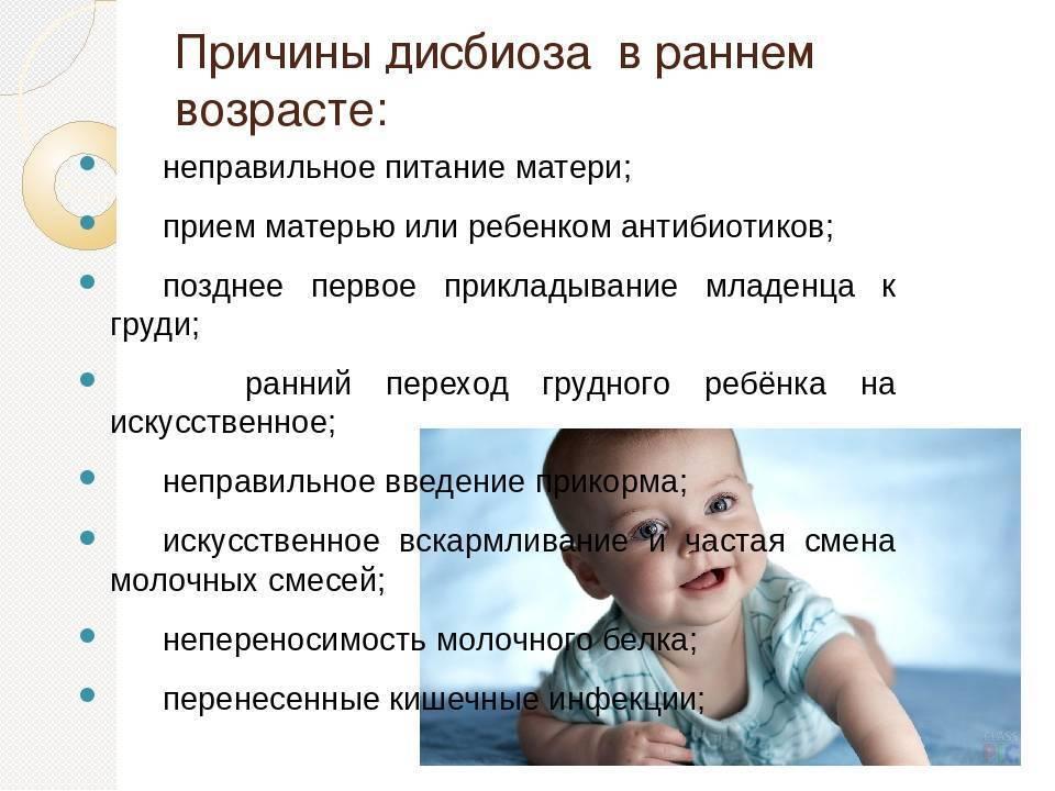 Дисбактериоз у детей: симптомы и лечение у грудничка, как проявляется, причины