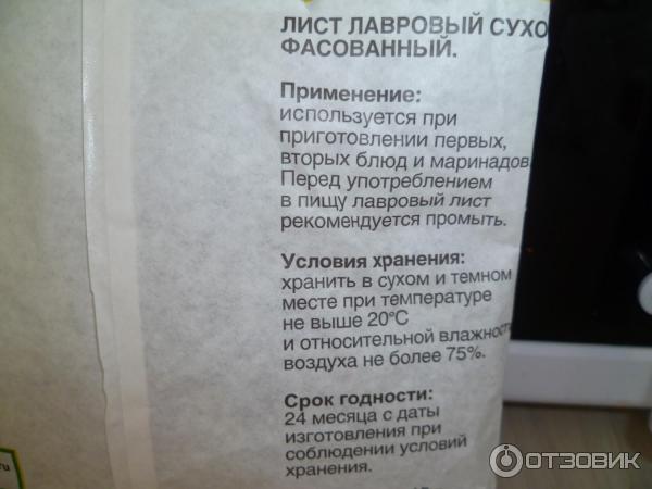 Как правильно заварить лавровый лист для выкидыша