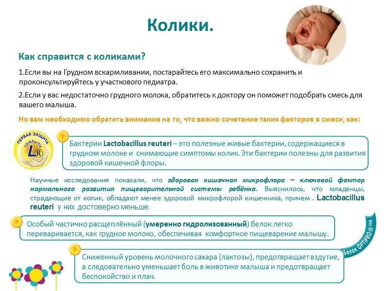 Как лечить запор у новорожденного на искусственном вскармливании