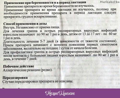 Ингавирин: инструкция по применению, цены, аналоги