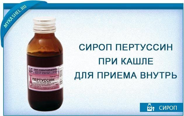 Пертуссин сироп от кашля для ребенка и взрослого - как принимать, побочные действия и отзывы