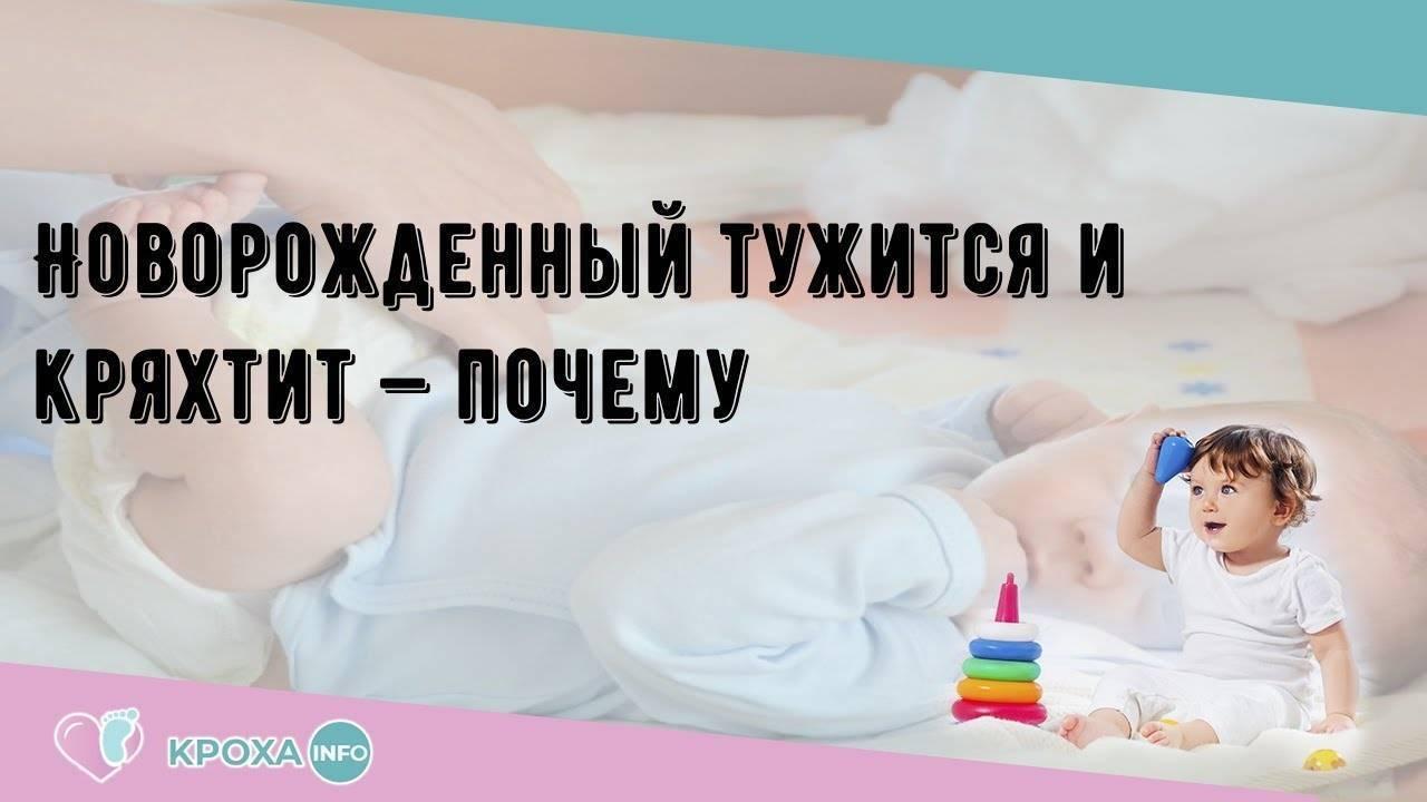 Почему новорожденный кряхтит во сне и тужится, что делать