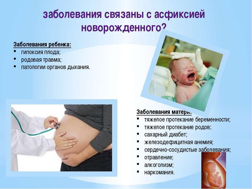Инфекции при беременности: чем они опасны и какие могут быть последствия для матери и плода?