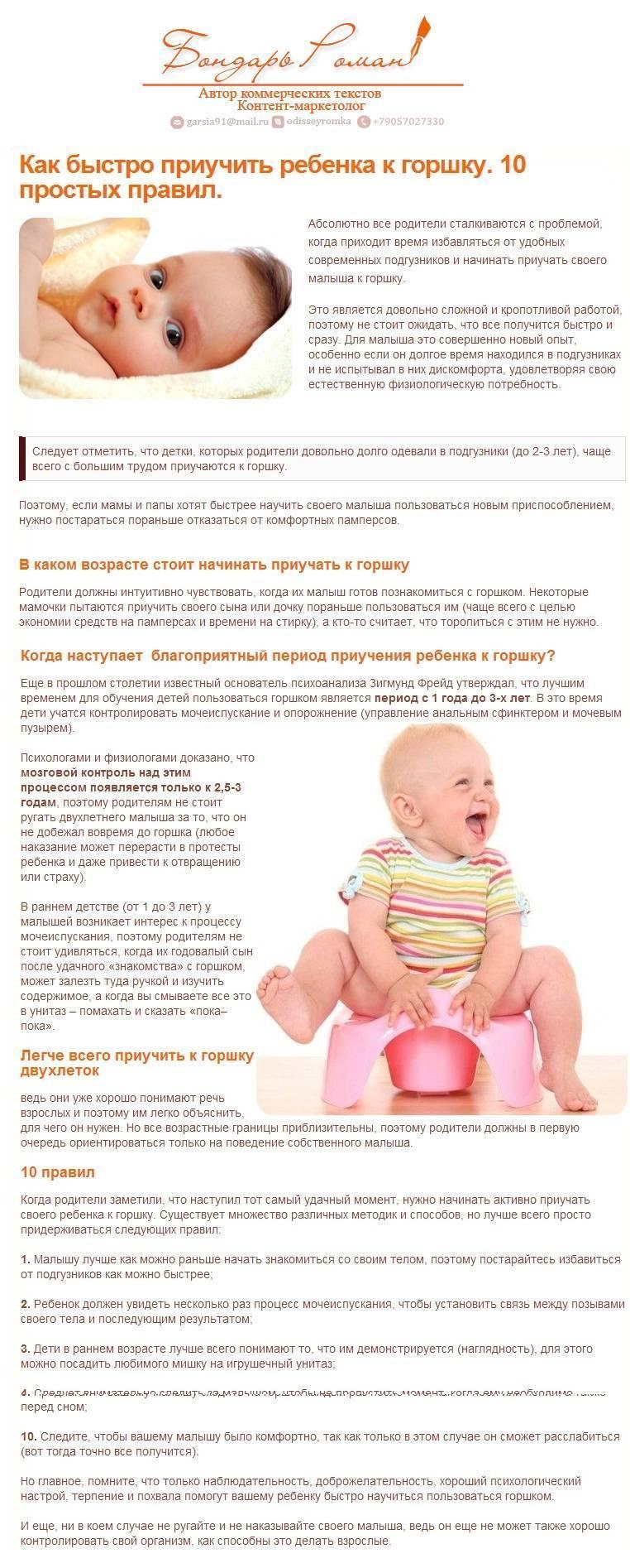 Как приучить ребенка к горшку в 1, 2, 3 года | психологическая консультация татьяны блиновой