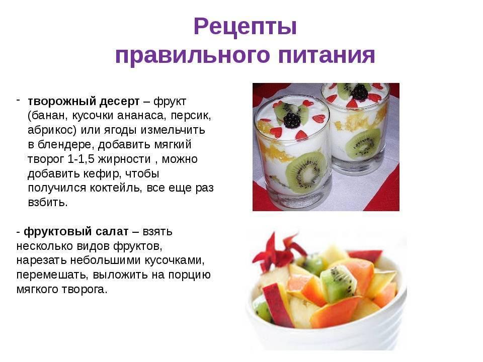Меню для ребенка: питание детей – вкусно и весело! вкусная еда для детей