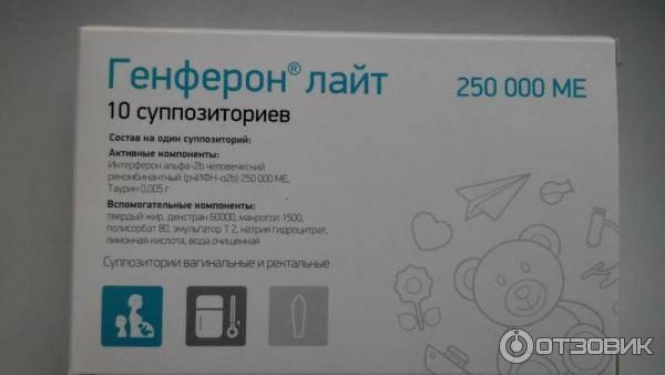 Генферон свечи для детей - инструкция по применению препарата Лайт 125000 МЕ