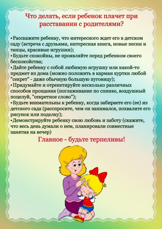 Ребенок постоянно плачет в детском садике - 3 совета психологов, консультации