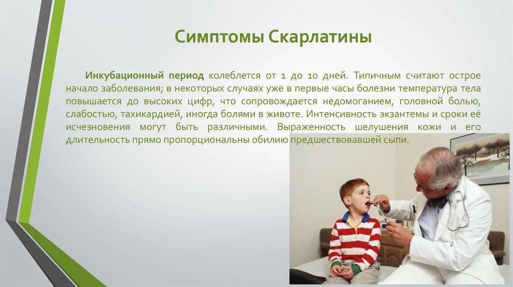 Cкарлатина у детей: симптомы, лечение, профилактика (10 фото)