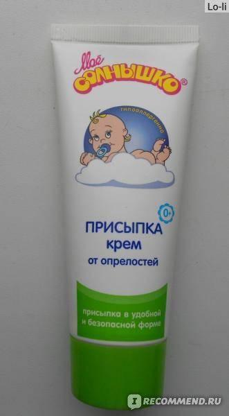 Лечение опрелостей у новорожденных