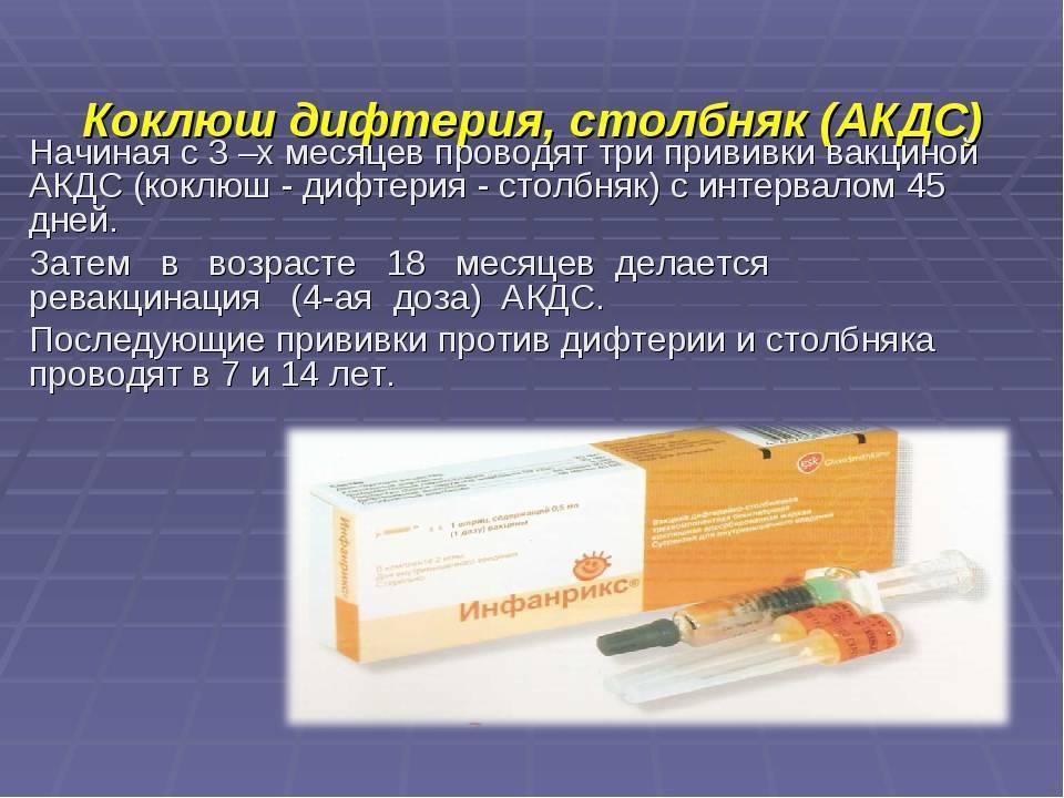 Прививка от дифтерии: столбняк, коклюш, в 7 лет, последствия
