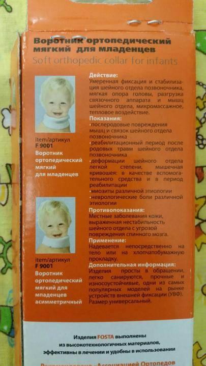 Воротник шанца для новорожденных (ортопедический): фото, размеры, инструкция