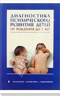 Как правильно воспитывать ребенка с рождения до 1 года